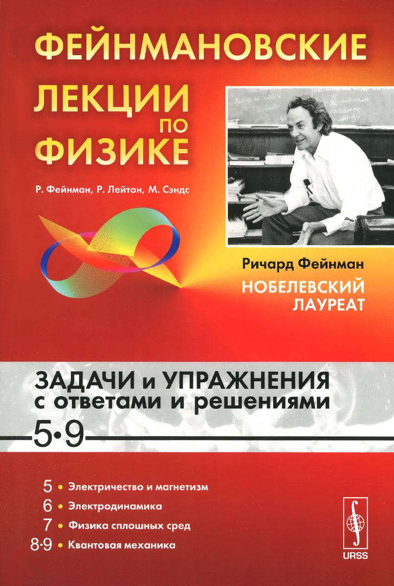 Обложка книги Фейнмановские лекции по физике. Задачи и упражнения с ответами и решениями к выпускам 5-9