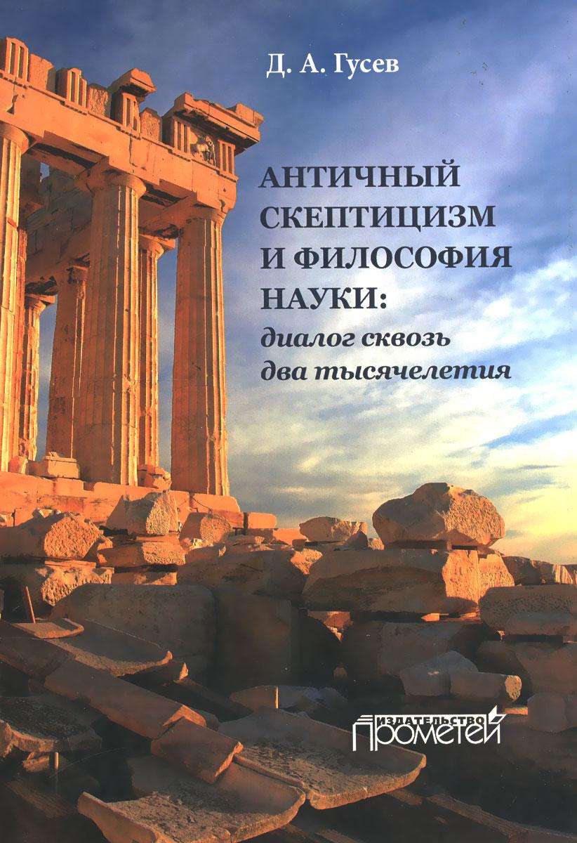 Античный скептицизм и философия науки. Диалог сквозь тысячелетия