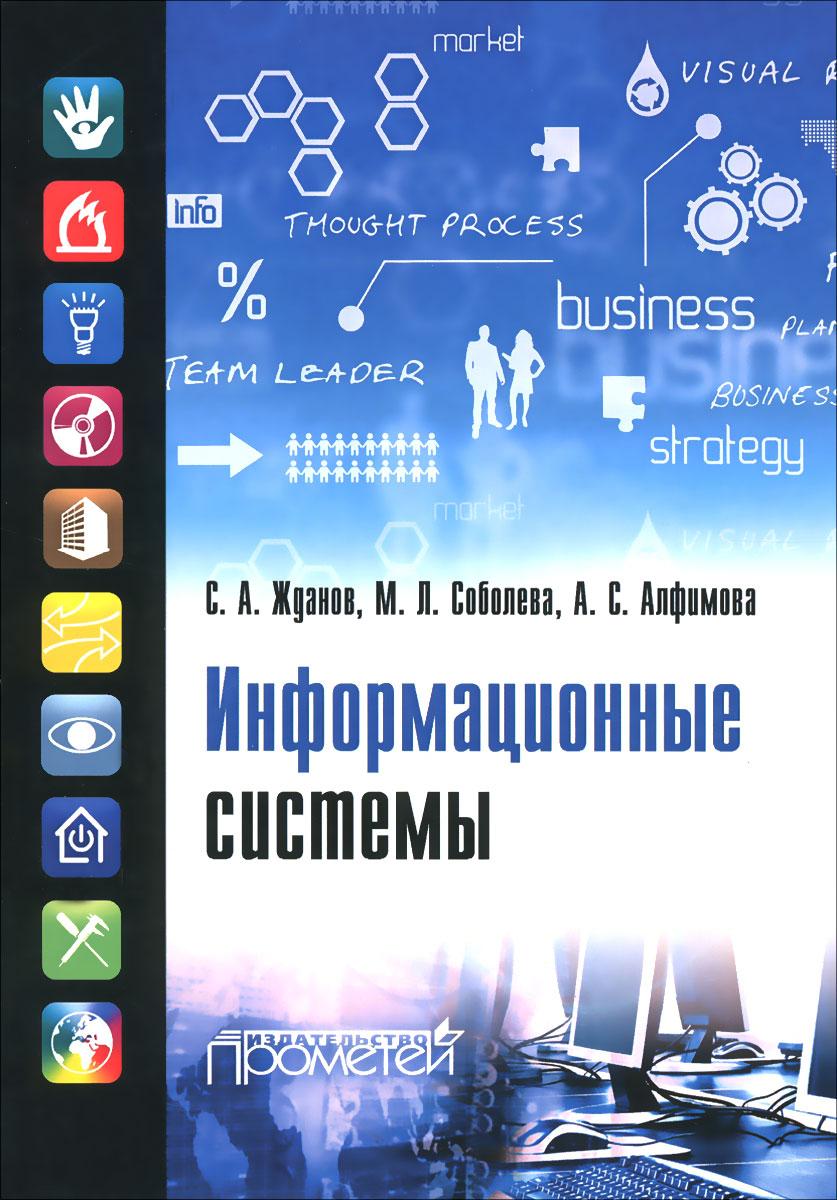 Информационные системы. Учебник
