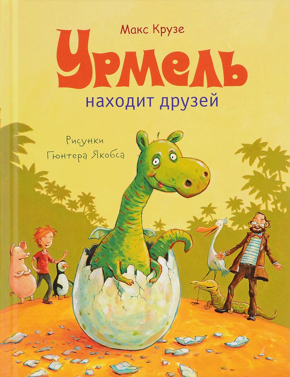 Урмель находит друзей12296407Динозаврик Урмель неожиданно вылупился из яйца, принесенного осколком айсберга в теплые воды океана. Айсберг прибивает к острову, где живет веселая компания зверей, умеющих разговаривать. Этому научили их профессор Тибатонг, изучающий звериный язык, и мальчик Тим. Когда динозаврик вылупляется из яйца, он попадает в новую семью и заводит новых друзей.