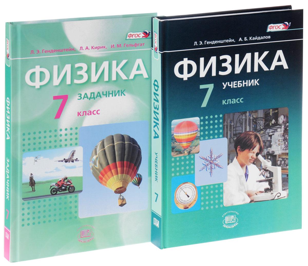 Физика. 7 класс. Учебник. Задачник (комплект из 2 книг)
