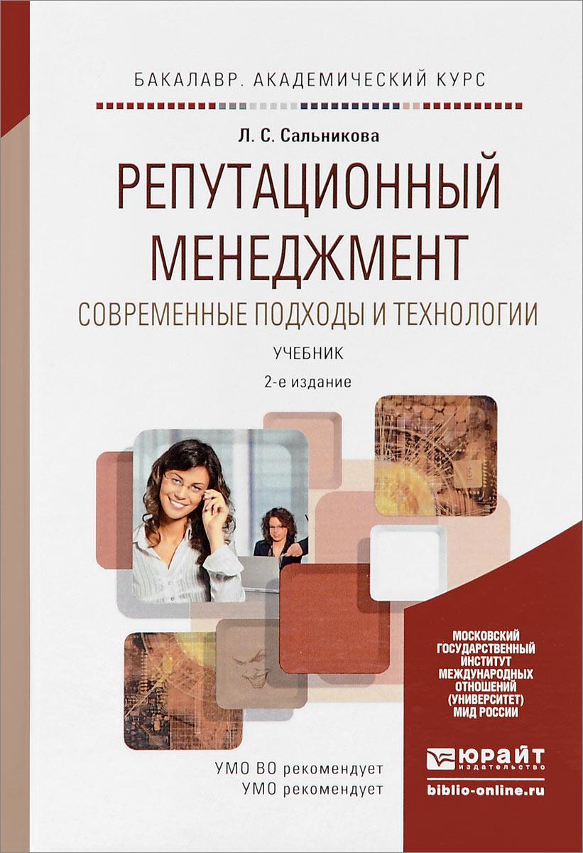 Репутационный менеджмент. Современные подходы и технологии. Учебник12296407Данный учебник является первым в России изданием, которое предлагает системный подход в изучении теории и практики в области нового вида социального управления - управления репутацией. В нем рассматривается широкий спектр технологий репутационного менеджмента, которые представляют собой совокупность методов, технологий и средств, позволяющих осуществлять данный управленческий процесс. В книге подробно представлены причины, которые привели к смене парадигмы бизнеса в современном обществе, анализируется, почему позитивная деловая репутация, становится сегодня важнейшим конкурентным преимуществом любой организации, ее стратегическим активом, позволяющим капитализировать бизнес. С этой целью подробно изучаются параметры и компоненты деловой репутации, методы ее количественной и качественной оценки, основные характеристики целевых аудиторий репутации. Рассмотрение различных гипотез и подходов к изучению теоретического материала сочетается в книге с прикладным моделированием и...