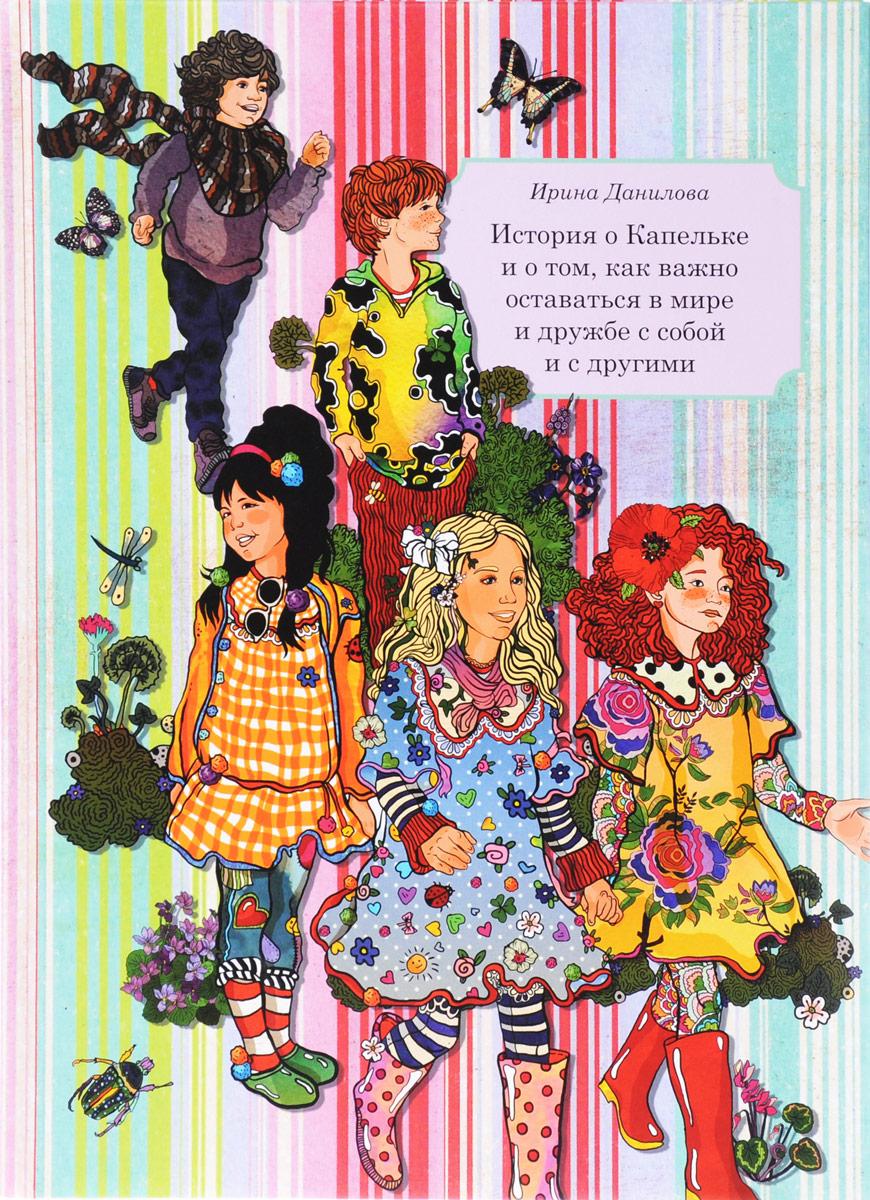 История о Капельке и о том, как важно оставаться в мире и дружбе с собой и другими12296407Перед вами шестая книга из серии Сказки и истории Страны Дождей для тех, кто хочет стать волшебником своей жизни. Прочитав эту книгу, вы вместе с Капелькой и её друзьями побываете на уроке в волшебной школе тётушки Радуги и наставника Ветра. А самое главное, вы узнаете о том, как важно оставаться в мире и дружбе с собой и с другими.