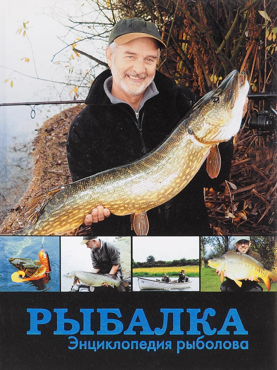 Рыбалка. Энциклопедия рыболова.