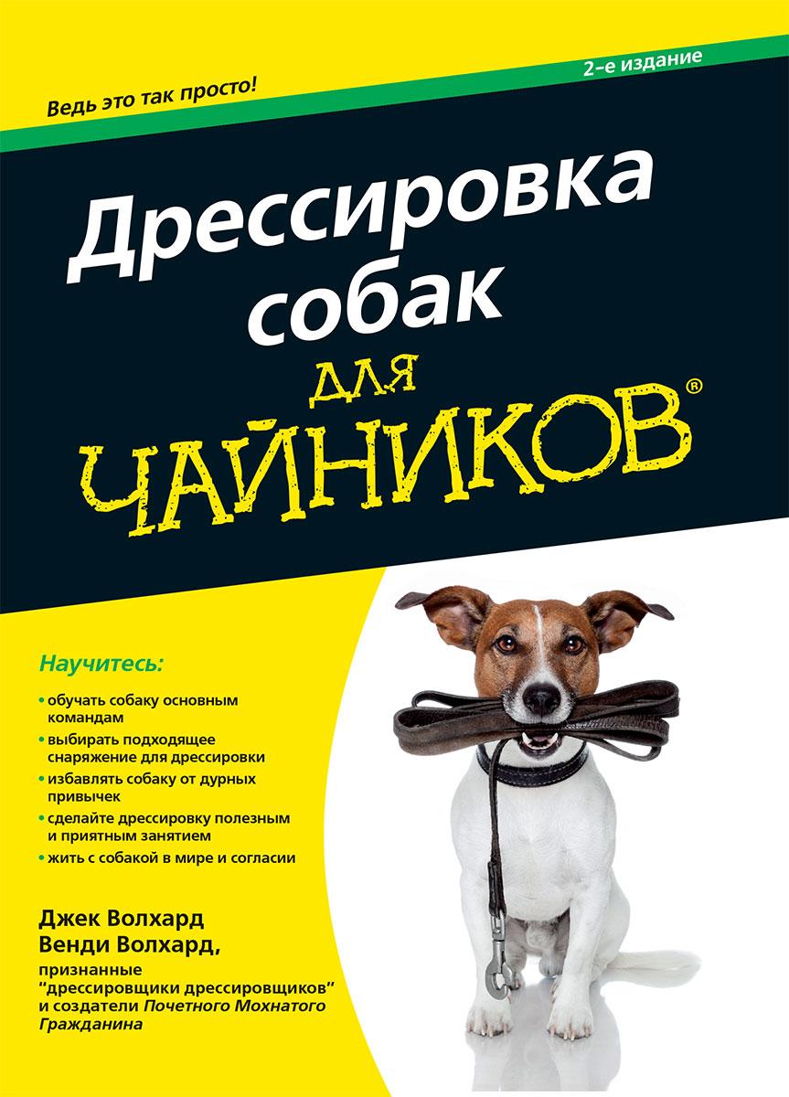 Дрессировка собак для чайников
