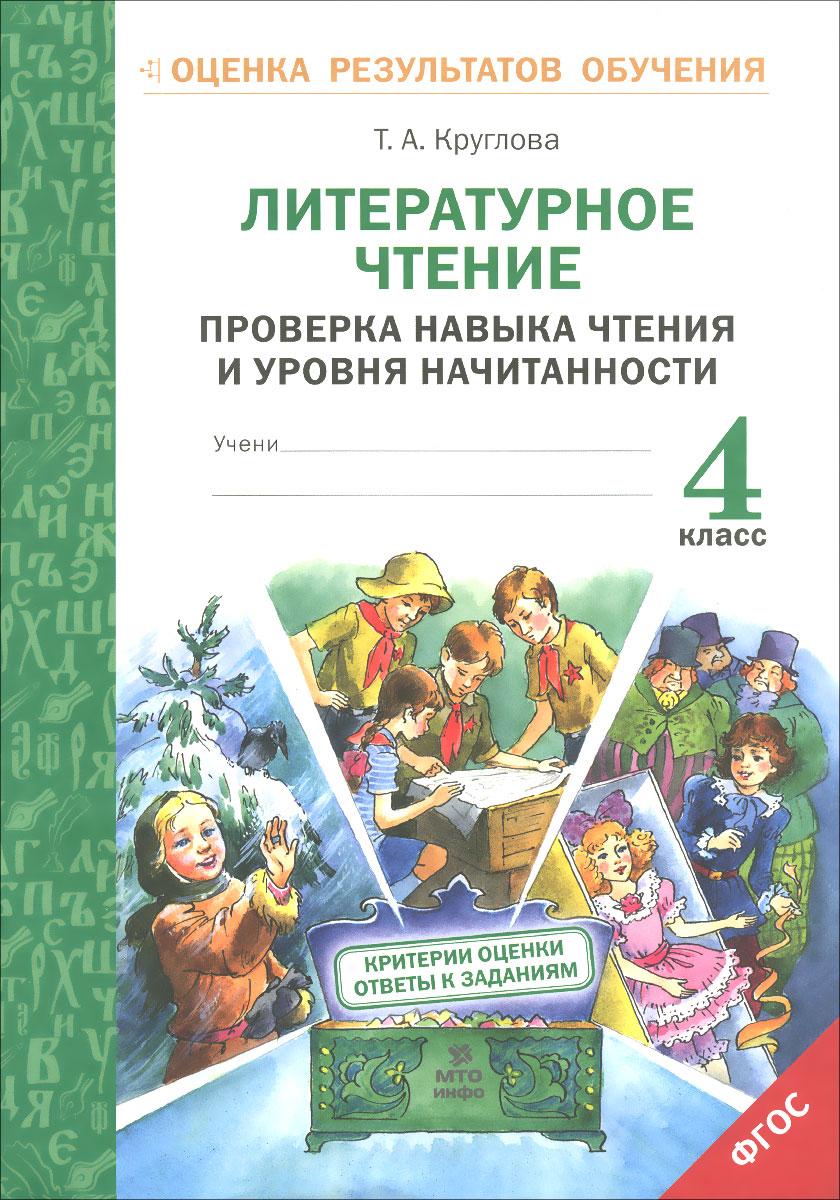 Литературное чтение. 4 класс. Проверка навыка чтения и уровня начитанности12296407Данное пособие предназначено для организации и проведения контроля по литературному чтению в 4-м классе. Работы позволяют педагогам и родителям определить, насколько успешно у ребёнка формируется навык чтения и расширяется уровень начитанности. Задания помогут при подготовке к олимпиадам по литературному чтению. Тетрадь содержит ответы к заданиям, приведены критерии оценивания. Представленный материал соответствует ФГОС НОО.
