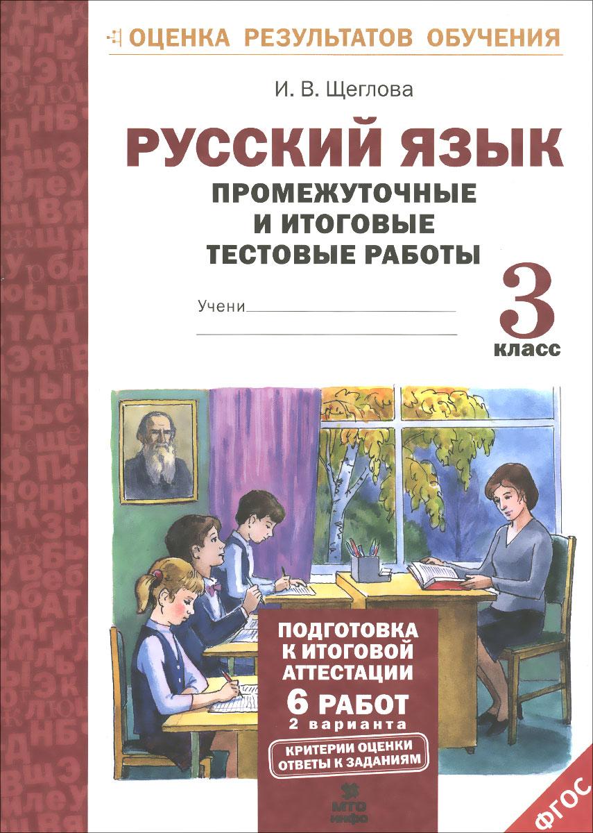 Русский язык. 3 класс. Промежуточные и итоговые тестовые работы
