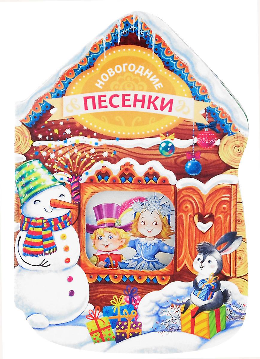 Новогодние песенки12296407Эта книга-домик с окошком на обложке понравится каждому маленькому читателю! Ведь малыши любят все маленькое: маленькие игрушки, маленькие шоколадки и конфетки. Поэтому нет ничего удивительного, что им по душе книжки маленького формата. Именно такой книгой являются Зимние загадки. Здесь малыш найдет интересные загадки о зиме и чудесные иллюстрации талантливого художника И.Есаулова. А если собрать все новогодние домики, выпущенные в этой серии, то получится целая улица новогодних сказок, загадок, стихов и песенок! Замечательный новогодний подарок для любого малыша — четыре книги на плотном белом картоне в форме домика с окошком на обложке. Здесь маленький читатель найдет чудесные новогодние стихи, волшебные зимние сказки, лучшие новогодние песенки, интересные зимние загадки и яркие, красочные иллюстрации! Хорошее полиграфическое исполнение позволит каждой книге сохраниться на долгие годы.