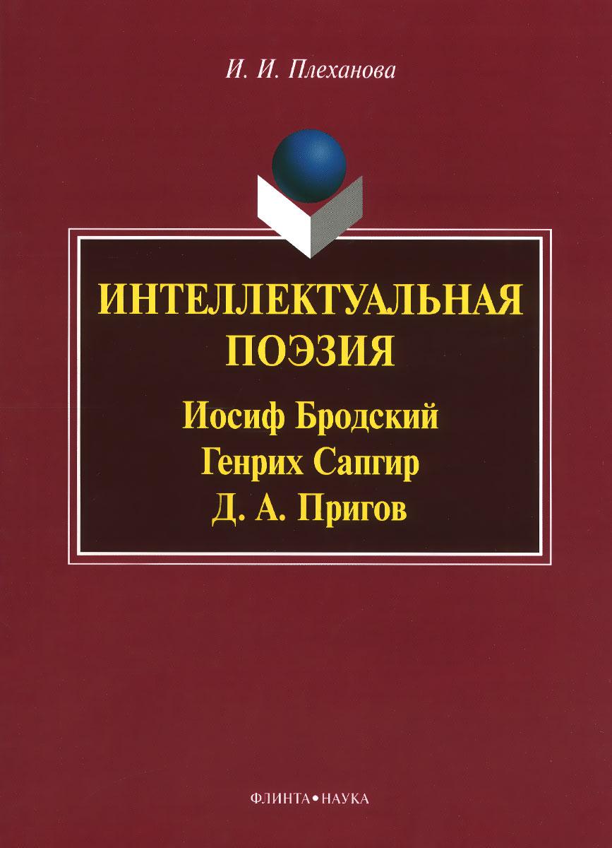 Интеллектуальная поэзия. Иосиф Бродский, Генрих Сапгир, Д. А. Пригов