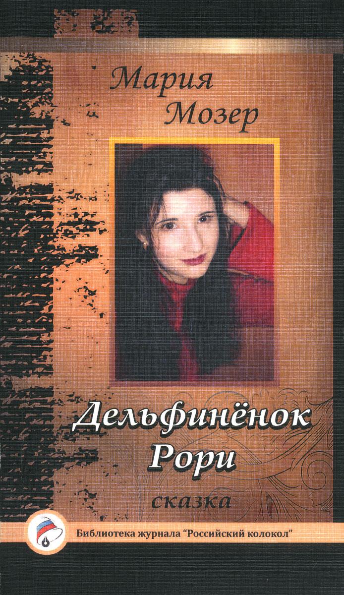 Дельфиненок Рори