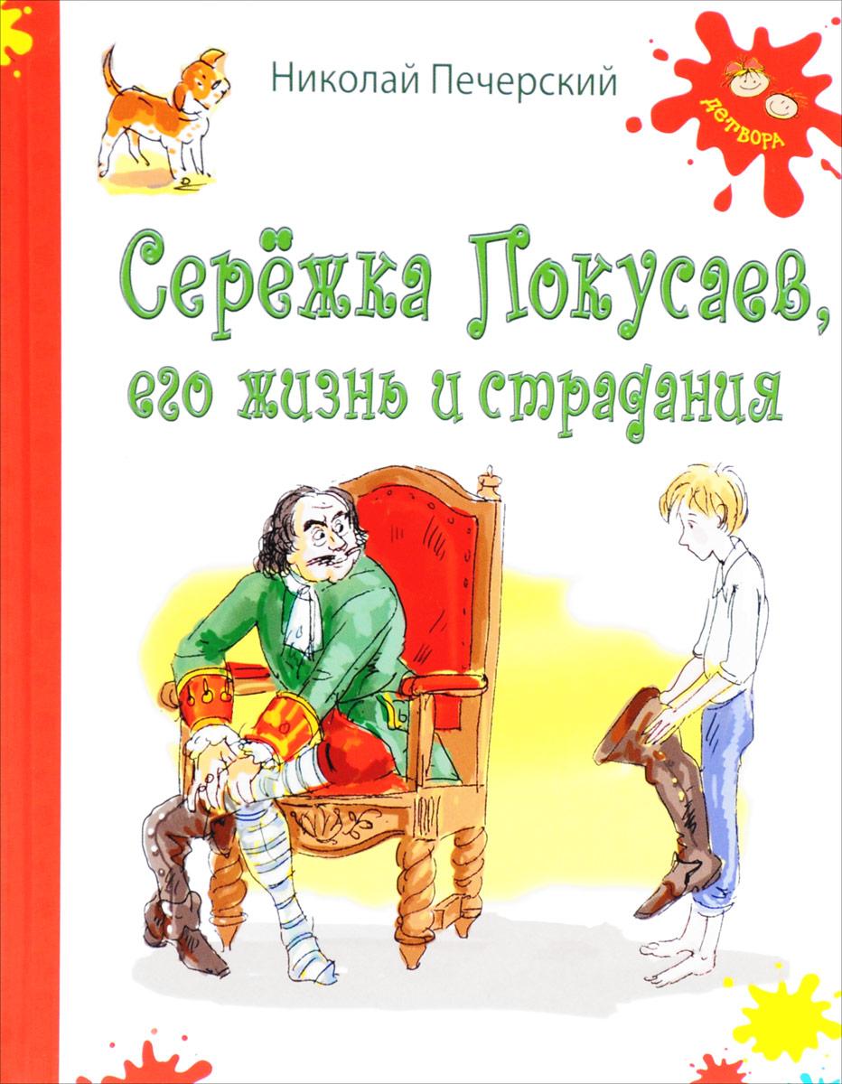 Серёжка Покусаев. Его жизнь и страдания