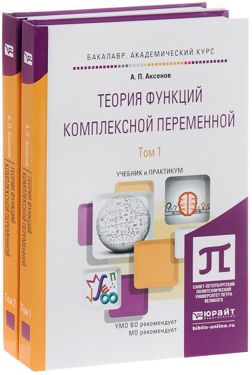 Теория функций комплексной переменной. Учебник и практикум для академического бакалавриата. В 2 томах (комплект)