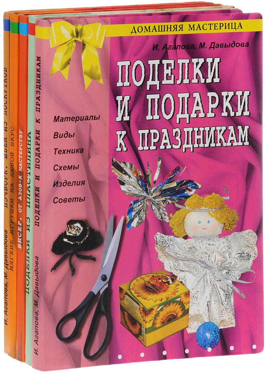 Домашняя мастерица (комплект из 5 книг)
