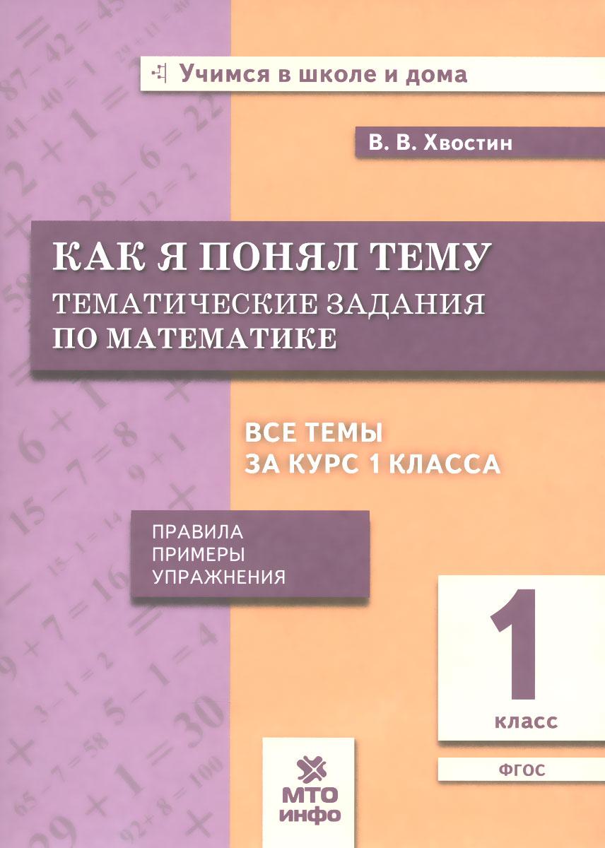 Математика. 1 класс. Как я понял тему. Тематические задания