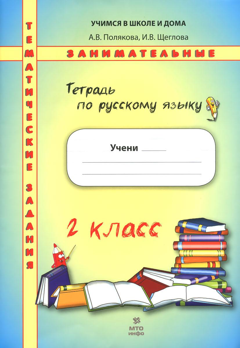 Русский язык. 2 класс. Занимательные тематические задания. Тетрадь