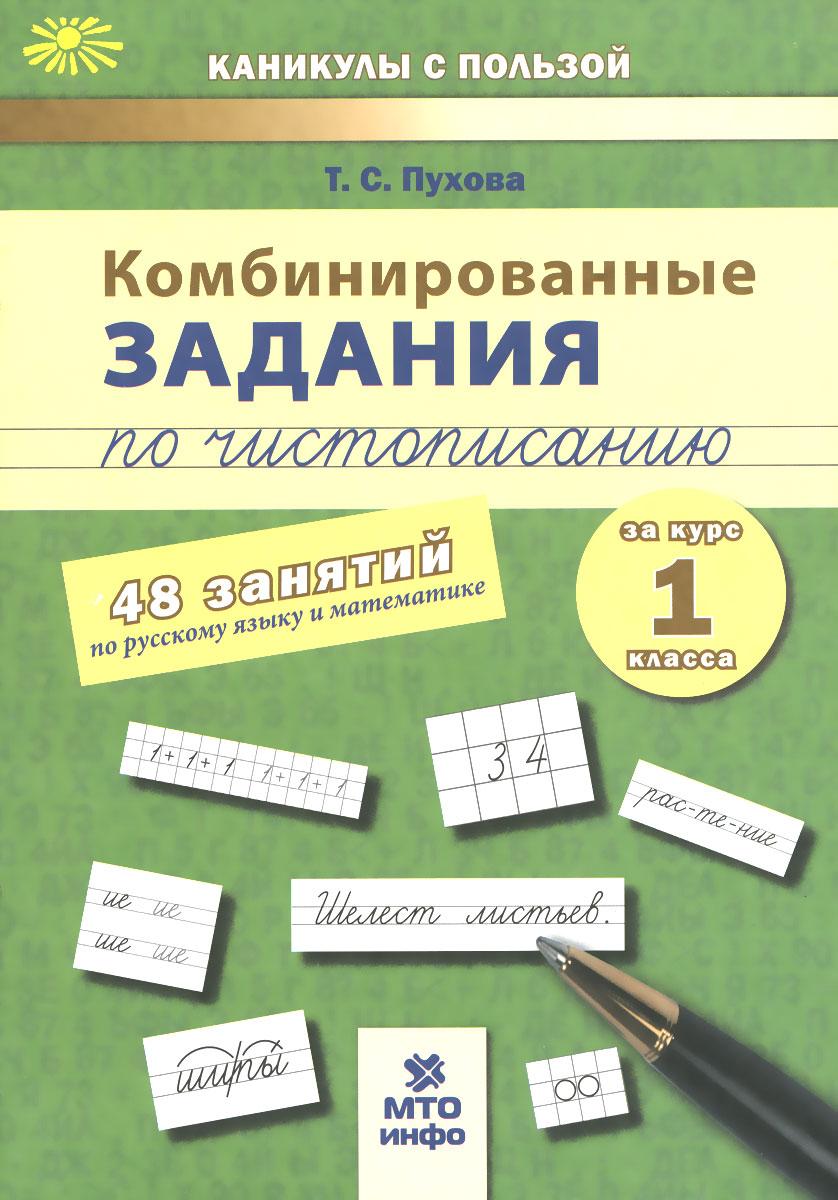 Русский язык и матетматика. 1 класс. Комбинированные задания по чистописанию. 48 занятий