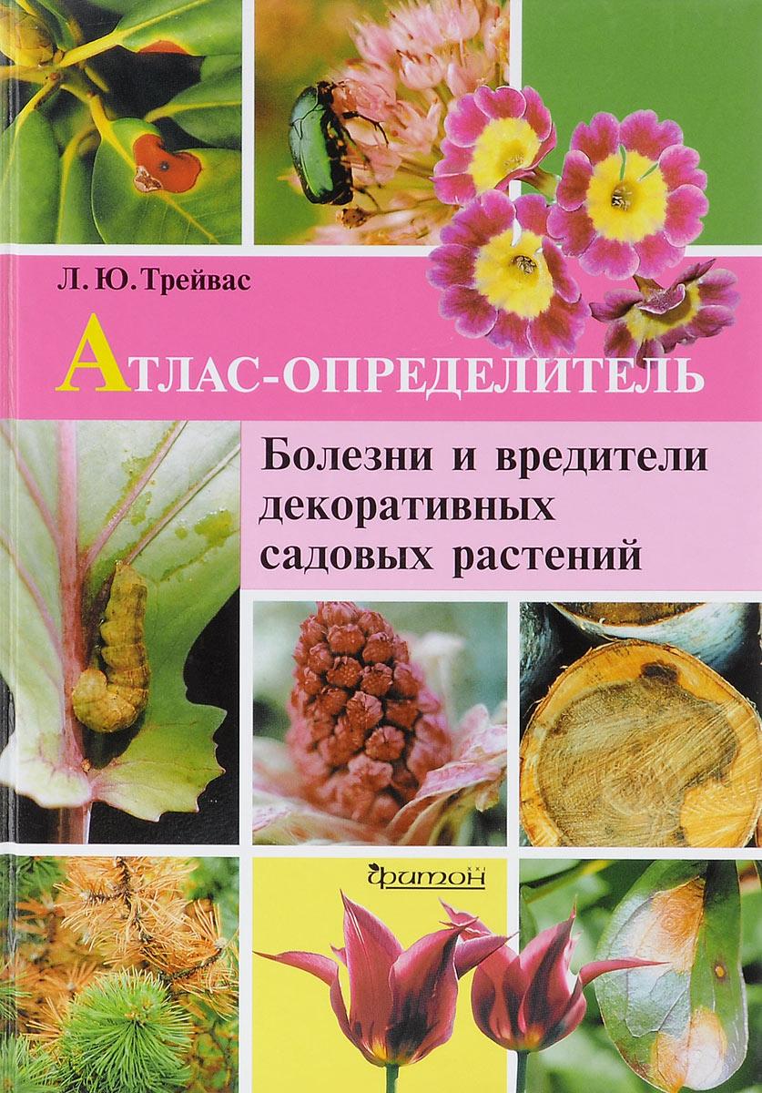 Атлас-определитель. Болезни и вредители декоративных садовых растений