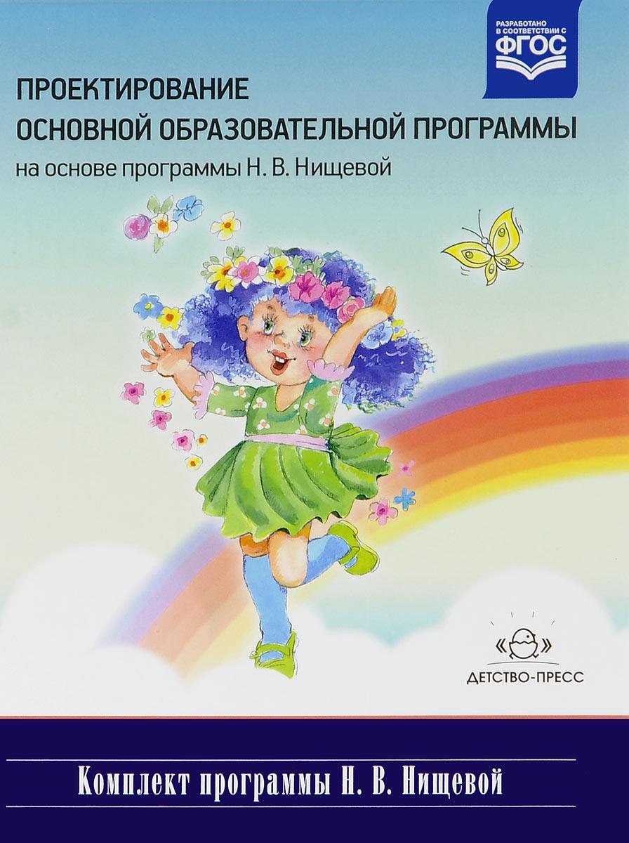 Проектирование основной образовательной программы на основе программы Н. В. Нищевой