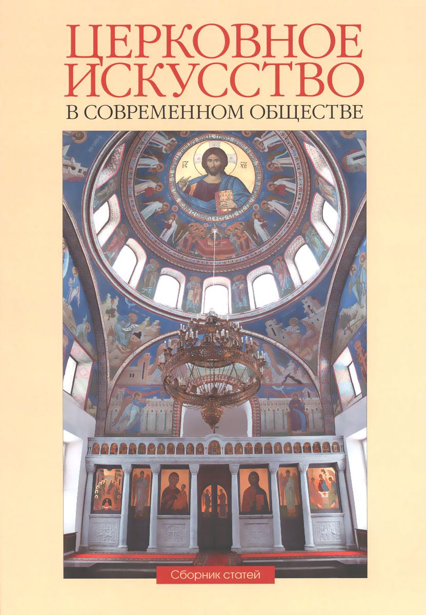 Церковное искусство в современном обществе