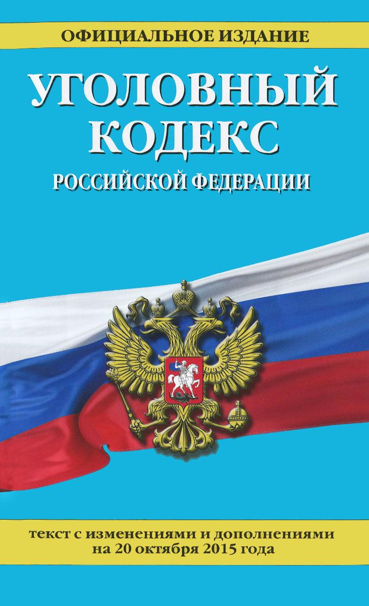 Уголовный кодекс Российской Федерации ( 978-5-699-85408-0 )