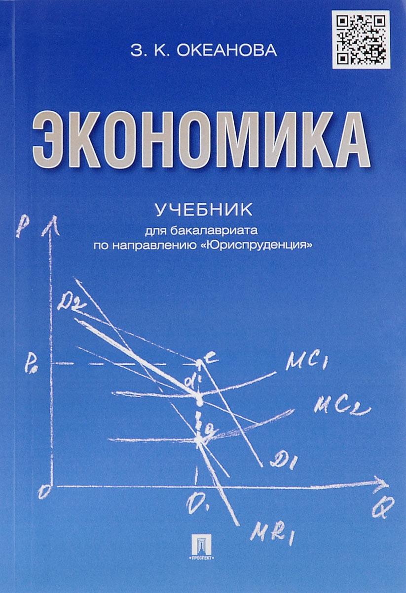 Экономика. Учебник12296407В учебнике систематизированно изложены закономерности развития экономики, взаимодействия между экономическими субъектами на основе механизмов рыночного, государственного регулирования. Рассматриваются особенности совершенной и несовершенной конкуренции, индивидуального и рыночного спроса, предложения, их эластичности в зависимости от изменения цен и других оснований. Внимание акцентируется на проблемах рациональности потребительского поведения и поведения фирм, рыночных механизмах формирования факторов производства и факторных доходов. Значительное внимание уделено процессам макроэкономического регулирования в целом и в конкретных сферах экономики - нефинансовом, инвестиционном рынке, рынке труда, в социальной сфере. В учебнике отражены инновационные подходы и современные тенденции экономического развития, рассматриваются ведущие школы и направления экономической мысли, исследуются особенности и тенденции постиндустриального развития. Учебник соответствует Государственному...