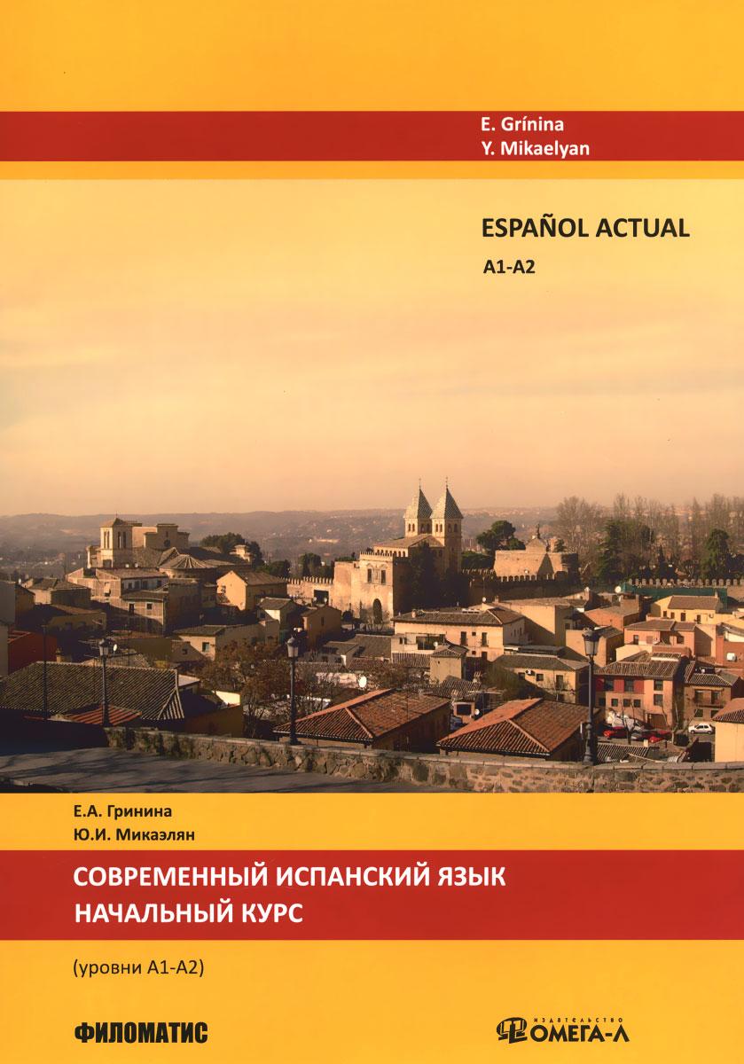 Espanol actual: А1-А2 / Современный испанский язык. Начальный курс. Уровни А1-А2