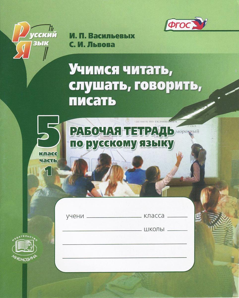 Учимся читать, слушать, говорить, писать. 5 класс. Рабочая тетрадь по русскому языку. В 2 частях. Часть 112296407Предлагаемое пособие является частью учебно-методического комплекта по русскому языку для 5-го класса под редакцией С.И.Львовой и позволяет учителю реализовать отражённые в учебнике подходы к изучению курса. Упражнения, включённые в рабочую тетрадь, помогают пятиклассникам в занимательной и игровой форме усвоить материал учебника и овладеть разными видами речевой деятельности: слушанием, чтением, говорением и письмом. Рабочая тетрадь поможет школьнику научиться усваивать учебно-научные тексты учебника, строить устное высказывание, писать сочинение-миниатюру, сочинение по картине, разные виды изложений, в том числе и сжатое, что является необходимым условием успешной сдачи экзамена в 9-м классе.