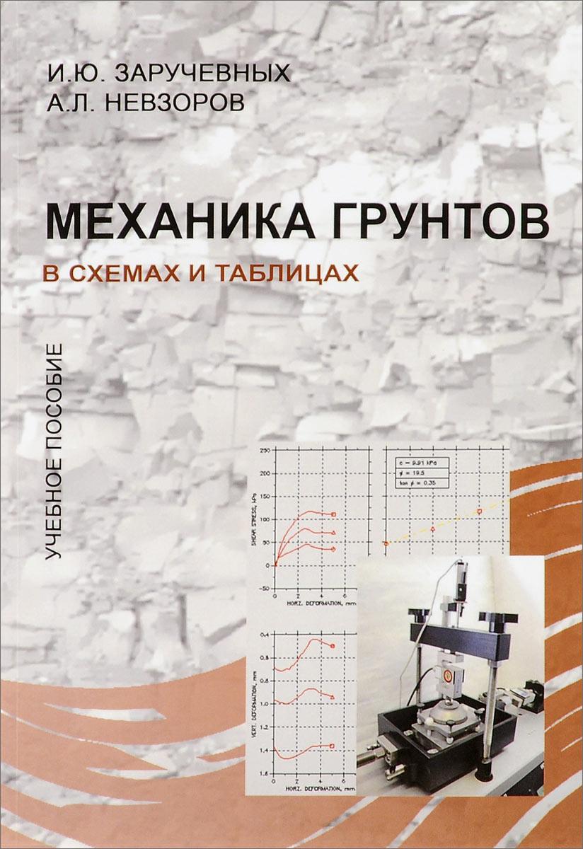 Механика грунтов в схемах и таблицах. Учебное пособие