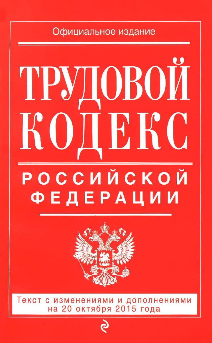 Трудовой кодекс Российской Федерации ( 978-5-699-85126-3 )