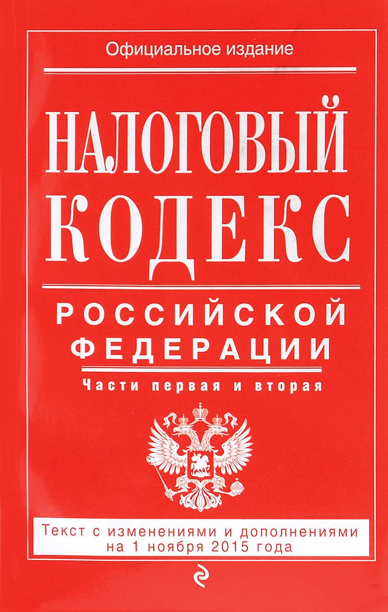 Налоговый кодекс Российской Федерации. Части 1 и 2 ( 978-5-699-85125-6 )