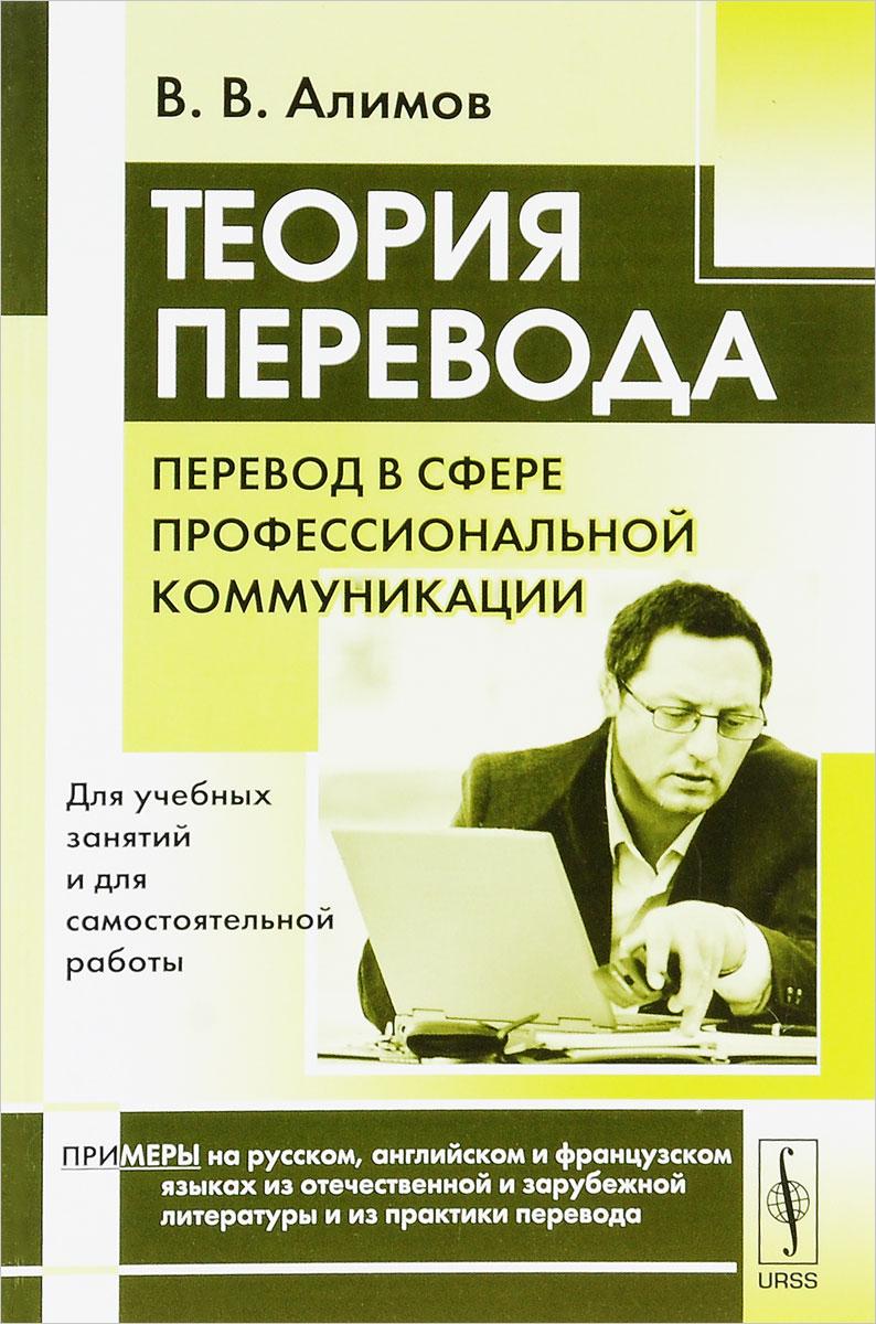 Теория перевода. Перевод в сфере профессиональной коммуникации. Учебное пособие