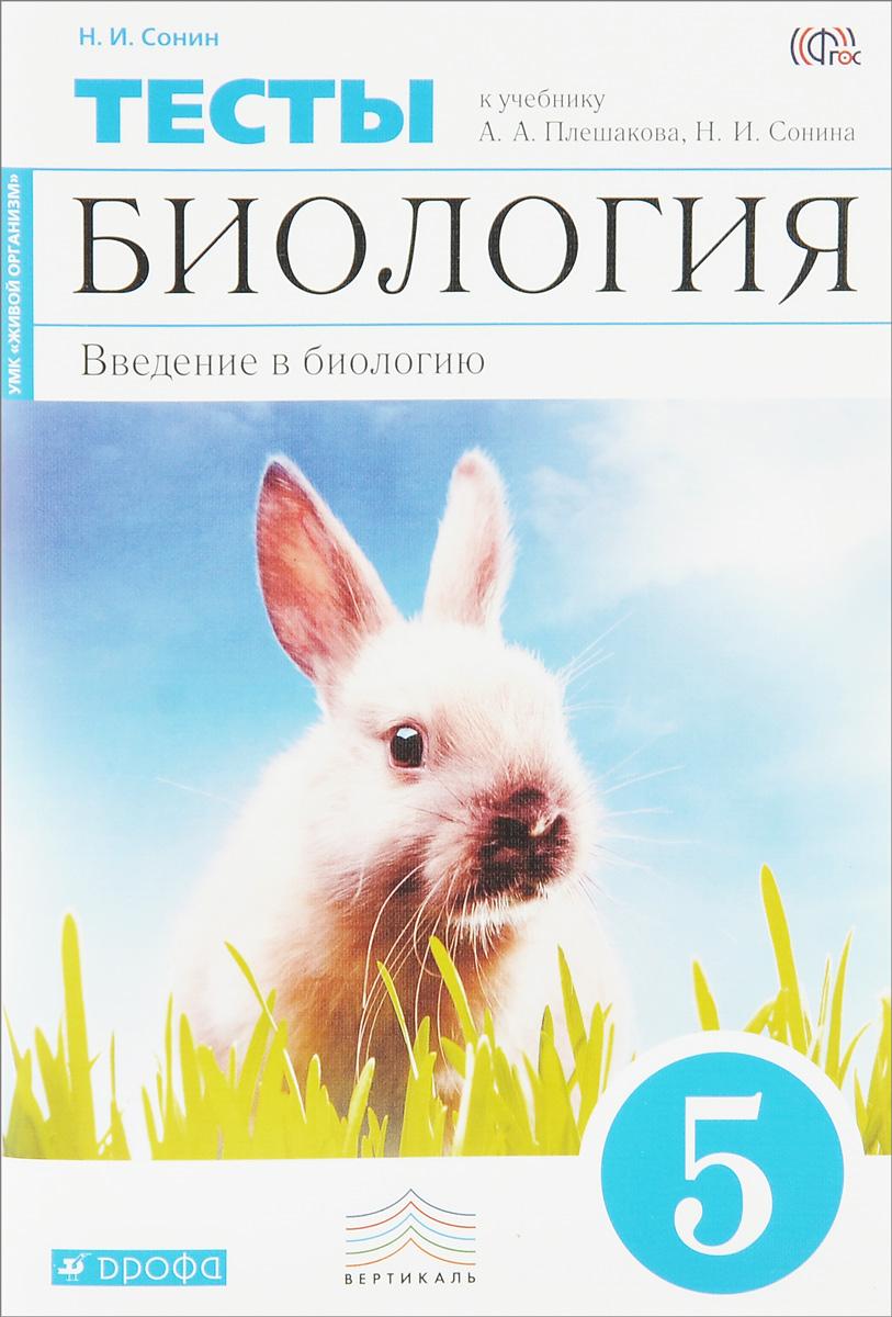Биология. Введение в биологию. 5 класс. Тематические тесты. К учебнику А. А. Плешакова, Н. И. Сонина