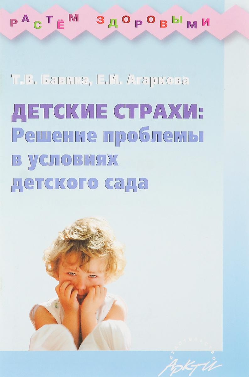 Детские страхи. Решение проблемы в условиях детского сада
