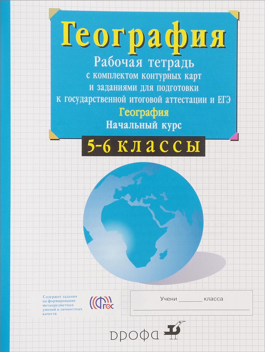 География. Начальный курс. 5-6 классы. Рабочая тетрадь с комплектом контурных карт и заданиями для подготовки к государственной итоговой аттестации (ГИА) и ЕГЭ