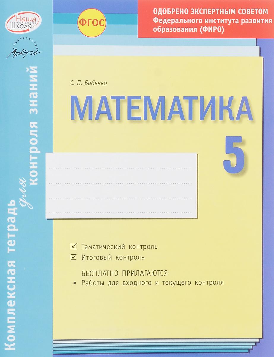 пазлы по математике 5 класс