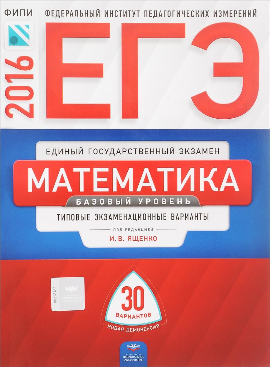 ЕГЭ 2016. Математика. Базовый уровень. Типовые экзаменационные варианты
