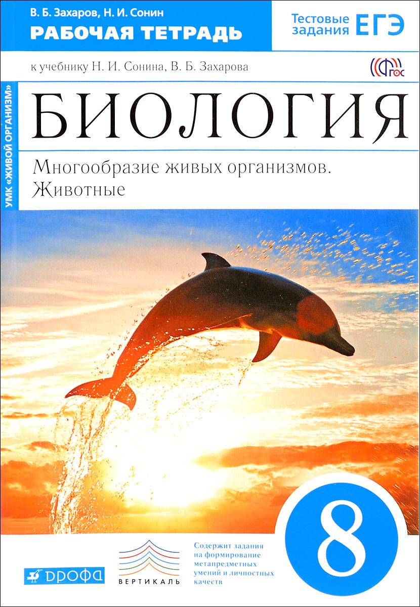 Биология. Многообразие живых организмов. Животные. 8 класс. Рабочая тетрадь. К учебнику Н. И. Сонина, В. Б. Захарова