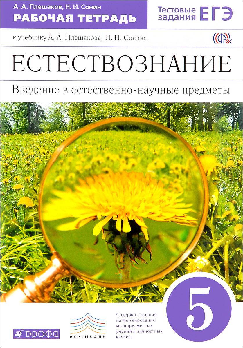 Естествознание. Введение в естественно-научные предметы. 5 класс. Рабочая тетрадь. К учебнику А. А. Плешакова, Н. И. Сонина