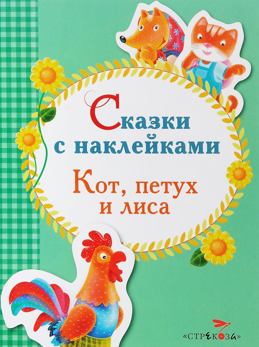 """Купить книгу """"Кот, петух и лиса. Сказки с наклейками"""" -    toot.kz"""