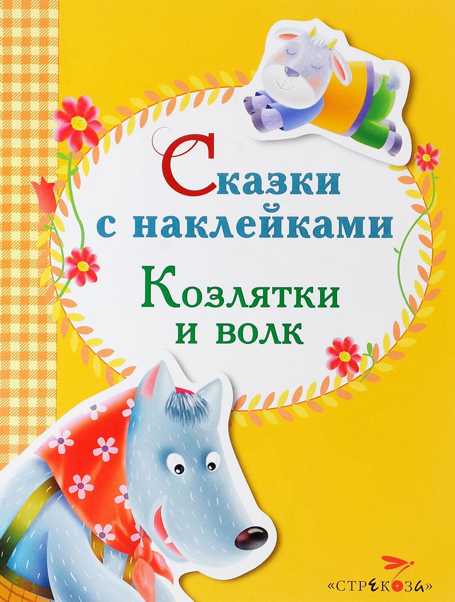 """Купить книгу """"Козлятки и волк. Сказки с наклейками"""" -    toot.kz"""