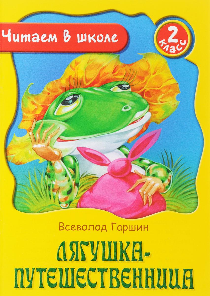 Гаршин В. М. Лягушка-путешественница