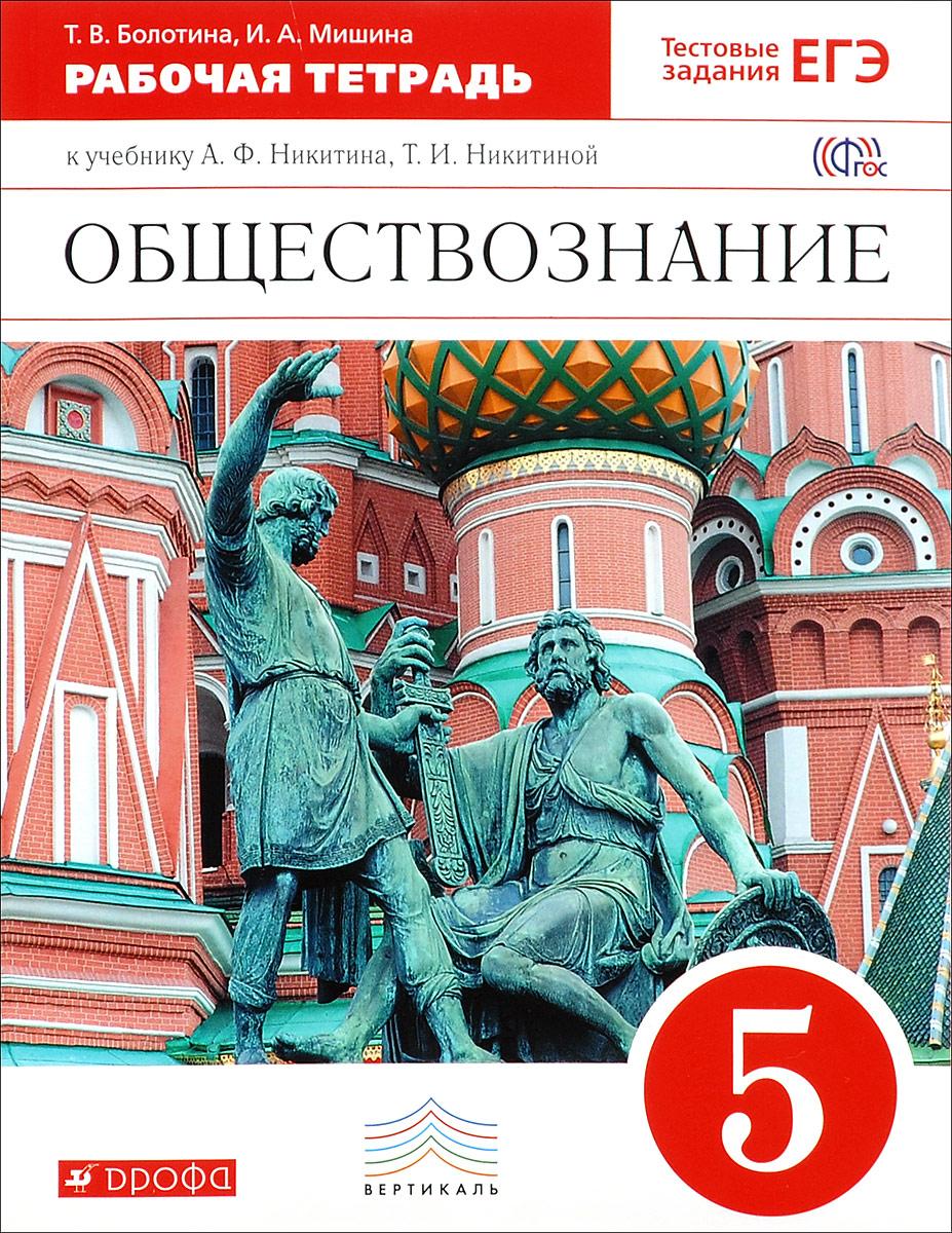 Обществознание. 5 класс. Рабочая тетрадь. К учебнику А. Ф. Никитина, Т. И. Никитиной