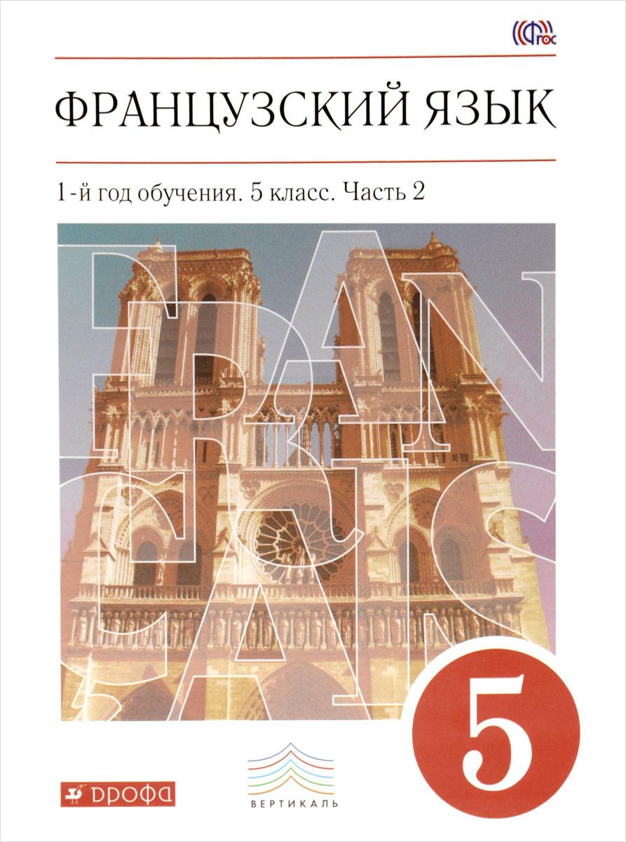 Французский язык. 5 класс. 1-й год обучения. Учебник. В 2 частях. Часть 2