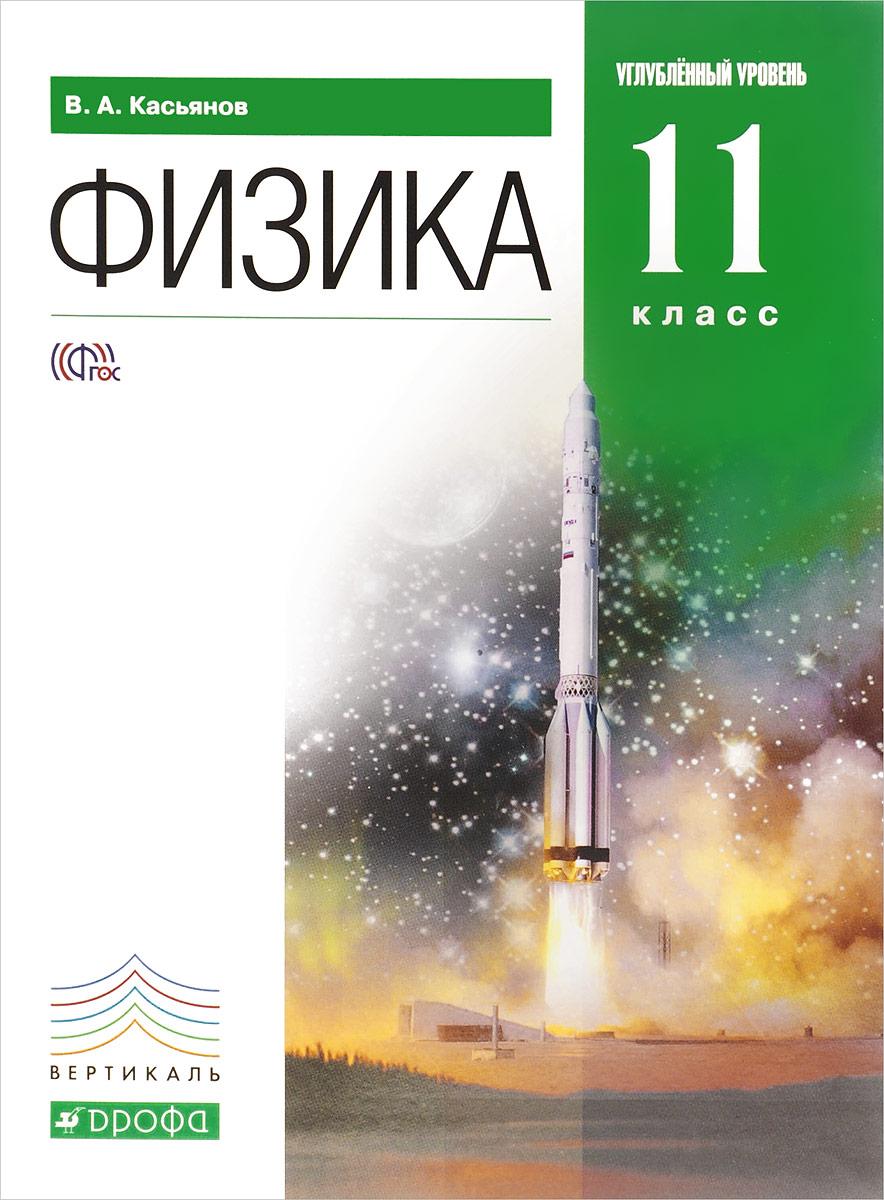 Физика. 11 класс. Углубленный уровень. Учебник12296407Учебник предназначен учащимся 11 классов, в которых физика изучается на углубленном уровне, и является продолжением учебника Физика. Углубленный уровень. 10 класс того же автора. Учебник В.А.Касьянова Физика. 11 класс разработан в соответствии с требованиями к результатам, заявленным ФГОС. Книга создана с учетом современных научных представлений, включает следующие разделы: Электродинамика, Электромагнитное излучение, Физика высоких энергий, Элементы астрофизики. Достоинством учебника является тщательно разработанный методический аппарат, включающий вопросы, задачи различной степени сложности, творческие задания, рубрику Проверь себя. Книга хорошо иллюстрирована. К учебнику изданы тетрадь для лабораторных работ, тетради для контрольных работ и методическое пособие.