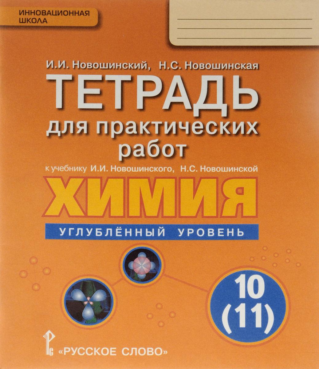 Химия. 10 (11) класс. Углублённый уровень. Тетрадь к учебнику И. И. Новошинского, Н. С. Новошинской