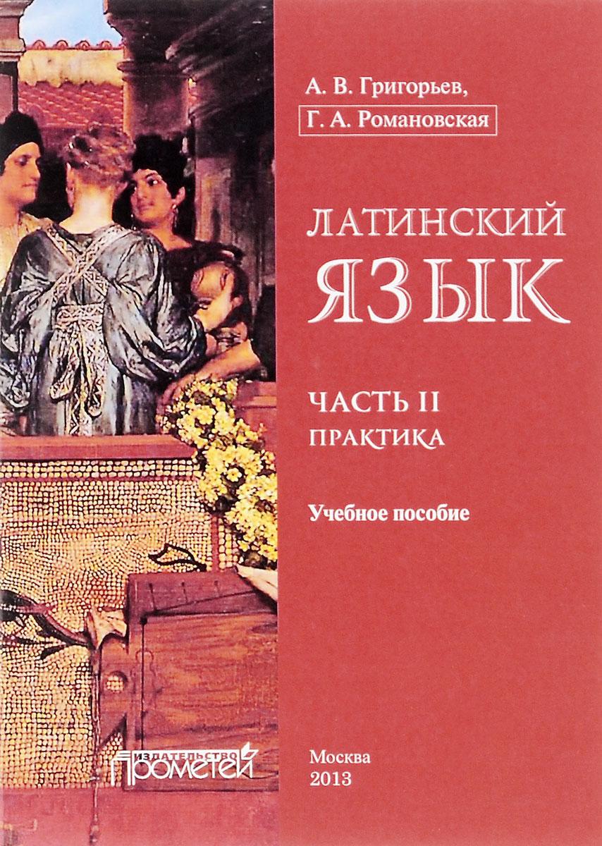Латинский язык. Часть 2. Практика. Учебное пособие