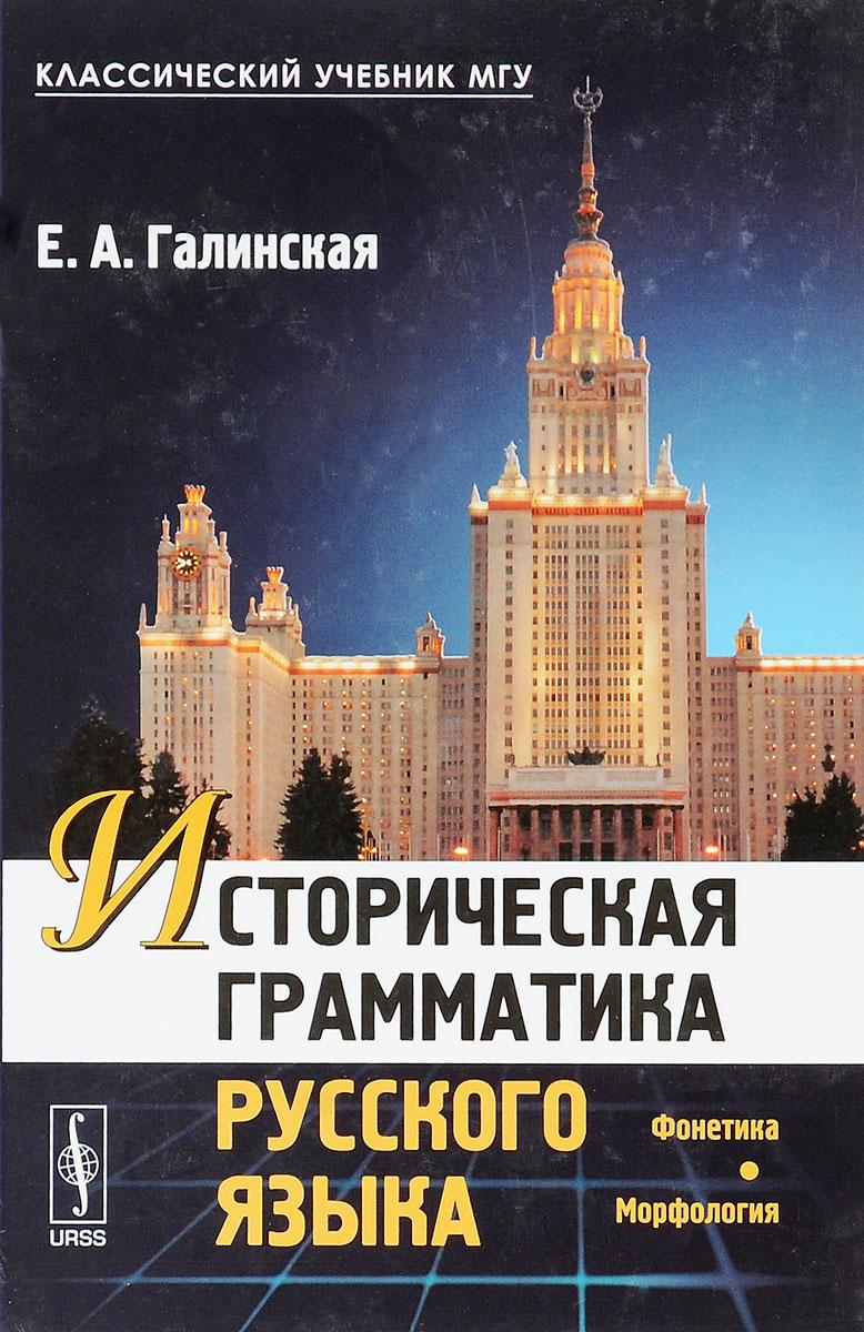 Историческая грамматика русского языка. Фонетика. Морфология