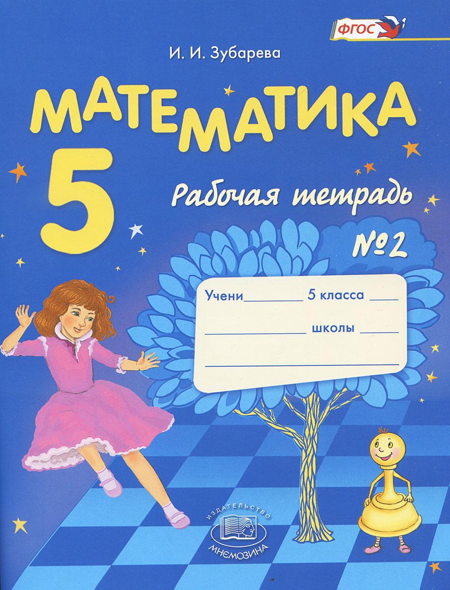 Математика. 5 класс. Рабочая тетрадь №2