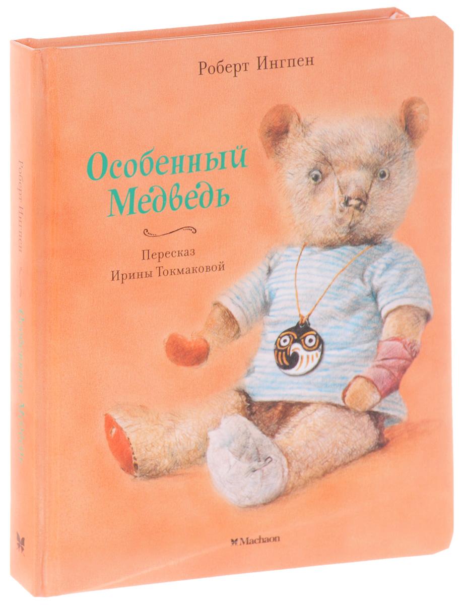 Особенный Медведь12296407Впервые на русском языке в издательстве Махаон выходит серия книжек-малышек, написанная и проиллюстрированная выдающимся австралийским художником Робертом Ингпеном. Пересказ этих удивительных историй с английского был выполнен Ириной Токмаковой, известной детской писательницей и переводчицей. Книги про очаровательных медвежат сделаны с любовью специально для самых маленьких: закруглённые уголки картонных страничек можно смело пробовать на вкус, а удобную по формату книгу в мягкой обложке брать с собой. Мишка-никудышка, Мишкина история и Особенный медведь - грустные и трогательные рассказы о двух потрепанных плюшевых медвежатах, которые вспоминают о счастливых, старых добрых временах в компании своих хозяев. Мальчишки и девчонки быстро взрослеют и оставляют свои игрушки, но сами медвежата никогда не забывают друзей. Истории у плюшевых непосед припасены самые разные, но всегда увлекательные, искренние и поучительные.