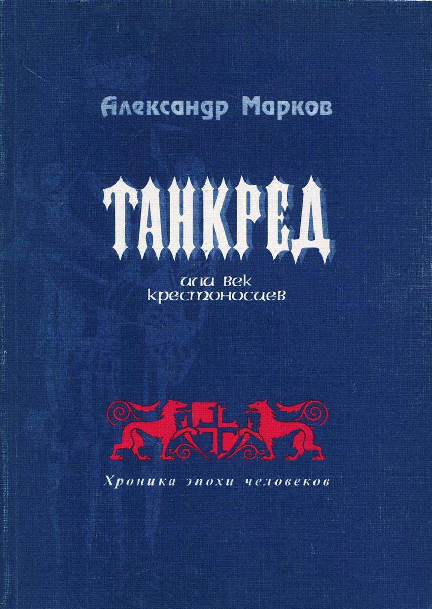 Танкред, или век крестоносцев